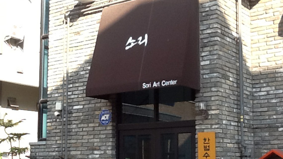 Luxdezine Fixed Awning Korea Sor Art Center